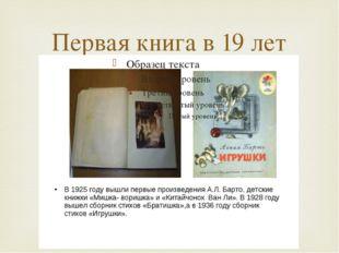 Первая книга в 19 лет 