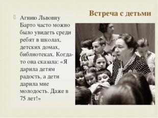 Встреча с детьми Агнию Львовну Барто часто можно было увидеть среди ребят в ш