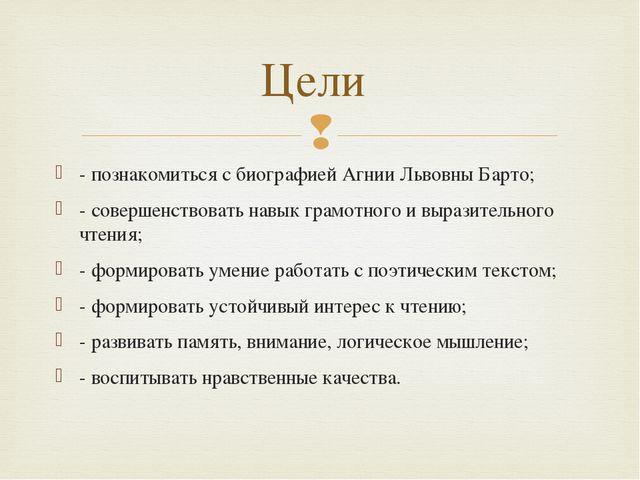 - познакомиться с биографией Агнии Львовны Барто; - совершенствовать навык гр...