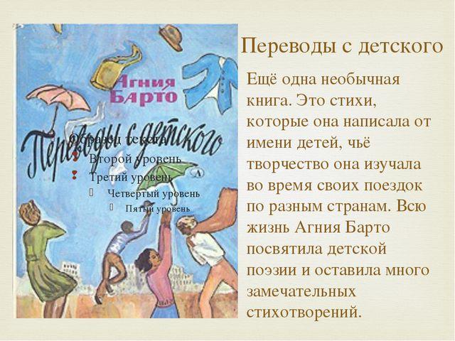 Переводы с детского Ещё одна необычная книга. Это стихи, которые она написала...
