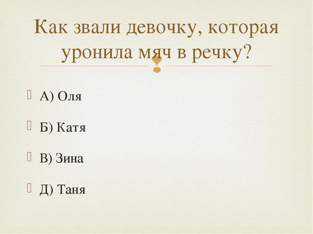 А) Оля Б) Катя В) Зина Д) Таня Как звали девочку, которая уронила мяч в речку...