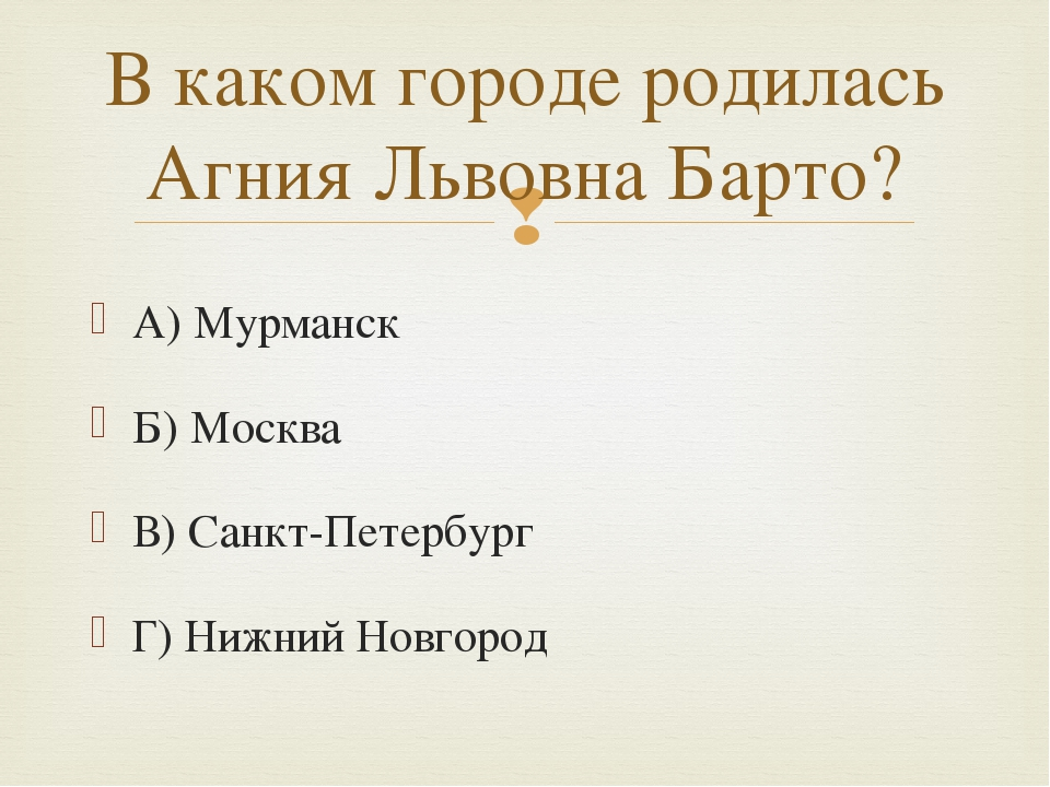 А) Мурманск Б) Москва В) Санкт-Петербург Г) Нижний Новгород В каком городе ро...