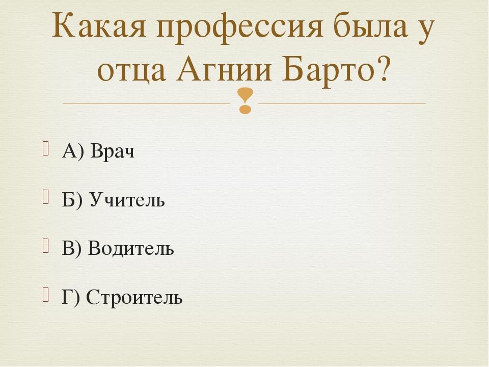 А) Врач Б) Учитель В) Водитель Г) Строитель Какая профессия была у отца Агнии...