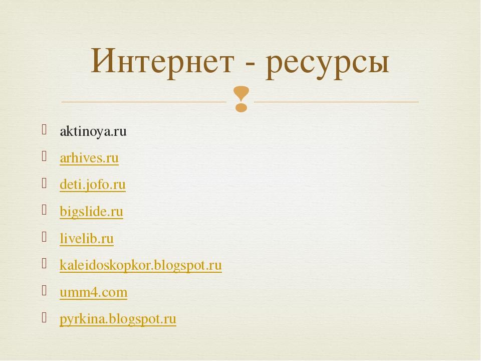 aktinoya.ru arhives.ru deti.jofo.ru bigslide.ru livelib.ru kaleidoskopkor.blo...