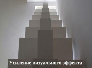 * Усиление визуального эффекта