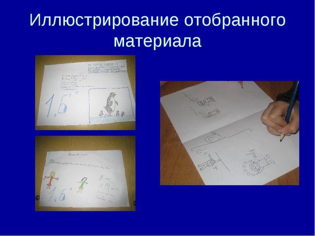 Иллюстрирование отобранного материала