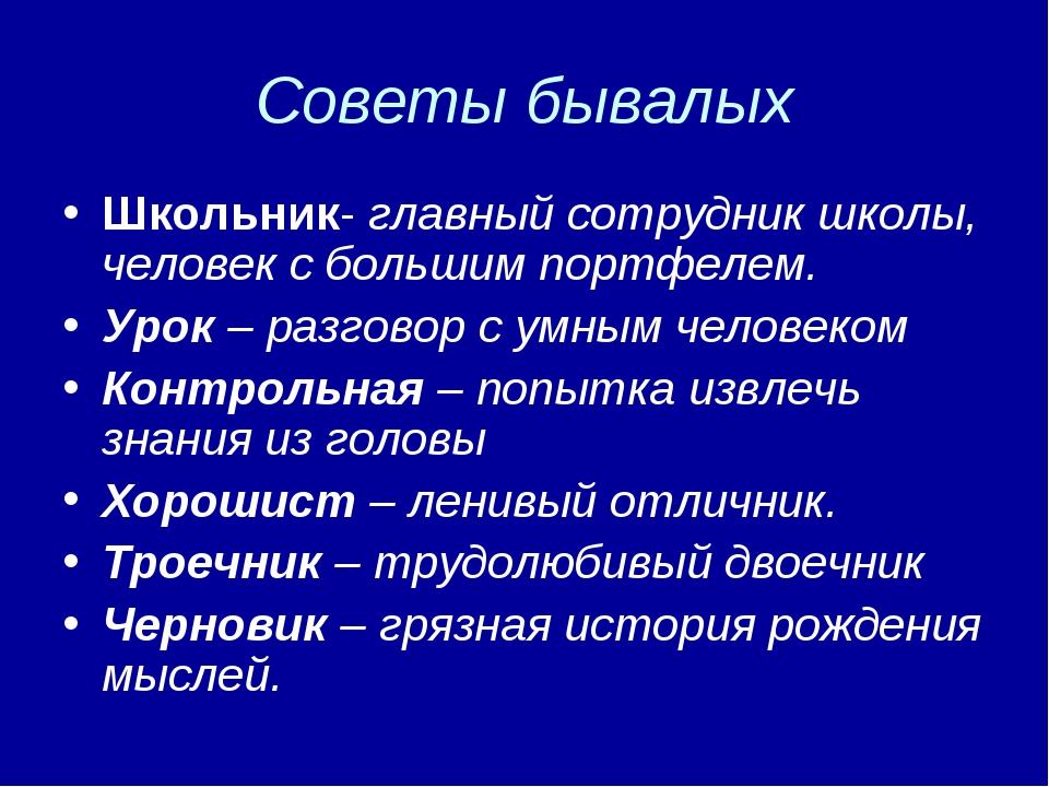 Советы бывалых Школьник- главный сотрудник школы, человек с большим портфелем...