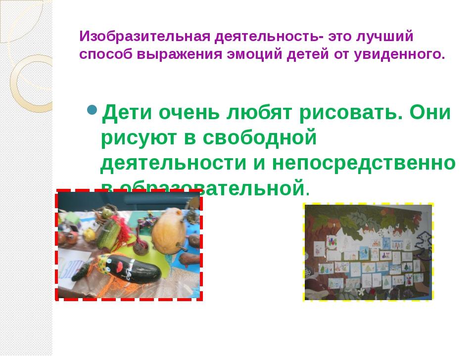 Изобразительная деятельность- это лучший способ выражения эмоций детей от уви...