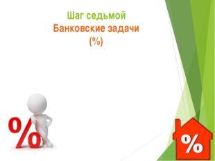 Шаг седьмой Банковские задачи (%)