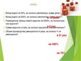 Вклад вырос на 50%, во сколько увеличилась сумма денег? Вклад вырос на 500%,