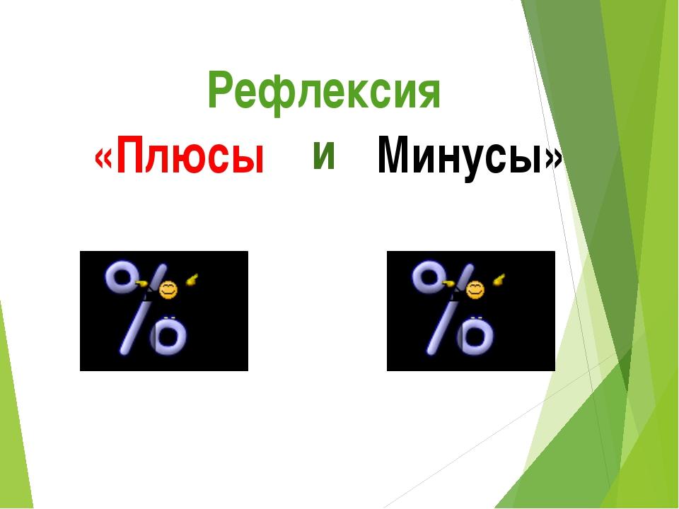 Рефлексия и «Плюсы Минусы»