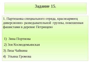 Задание 15. 1. Партизанка специального отряда, красноармеец диверсионно- разв