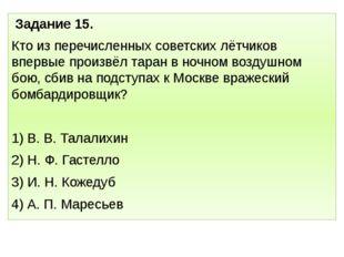 Задание 15. Кто из перечисленных советских лётчиков впервые произвёл таран в