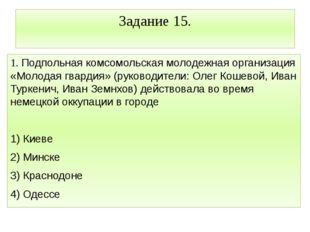 Задание 15. 1. Подпольная комсомольская молодежная организация «Молодая гвард
