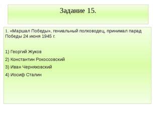 Задание 15. 1. «Маршал Победы», гениальный полководец, принимал парад Победы