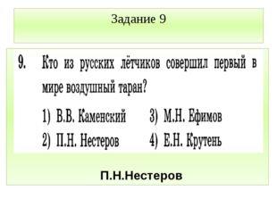Задание 9 П.Н.Нестеров