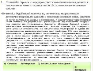 Прочитайте отрывок из мемуаров советского военачальника и укажите, к положени
