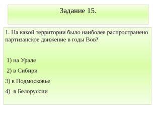 Задание 15. 1. На какой территории было наиболее распространено партизанское