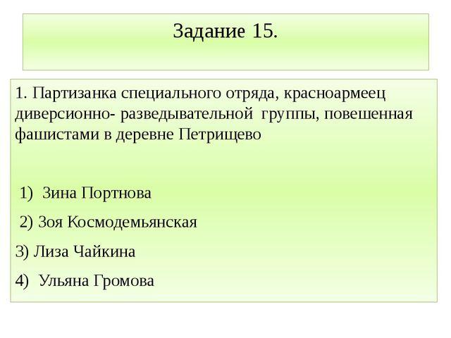 Задание 15. 1. Партизанка специального отряда, красноармеец диверсионно- разв...