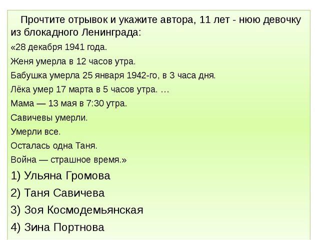 Прочтите отрывок и укажите автора, 11 лет  нюю девочку из блокадного Ленинг...