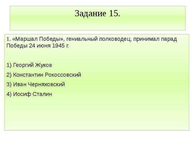 Задание 15. 1. «Маршал Победы», гениальный полководец, принимал парад Победы...