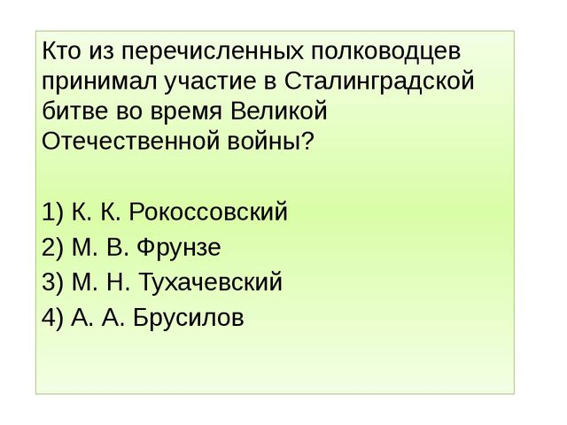 Кто из перечисленных полководцев принимал участие в Сталинградской битве во в...