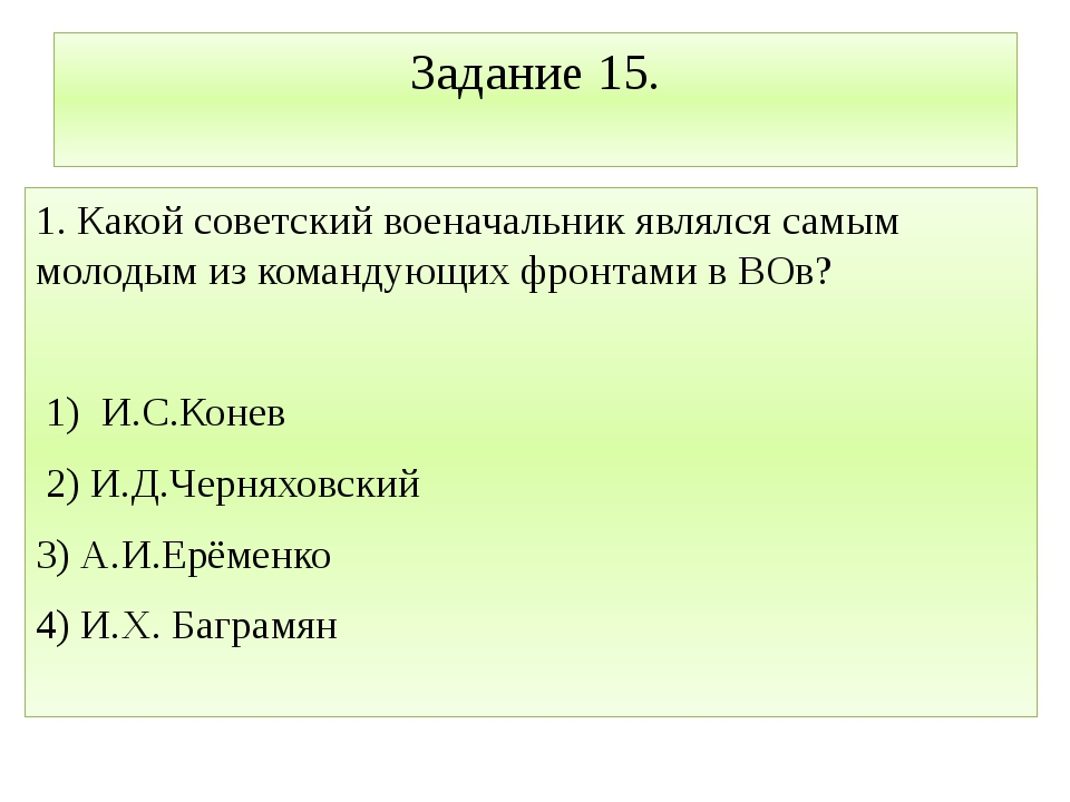 Задание 15. 1. Какой советский военачальник являлся самым молодым из командую...