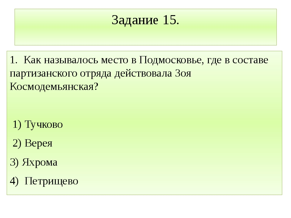 Задание 15. 1. Как называлось место в Подмосковье, где в составе партизанског...