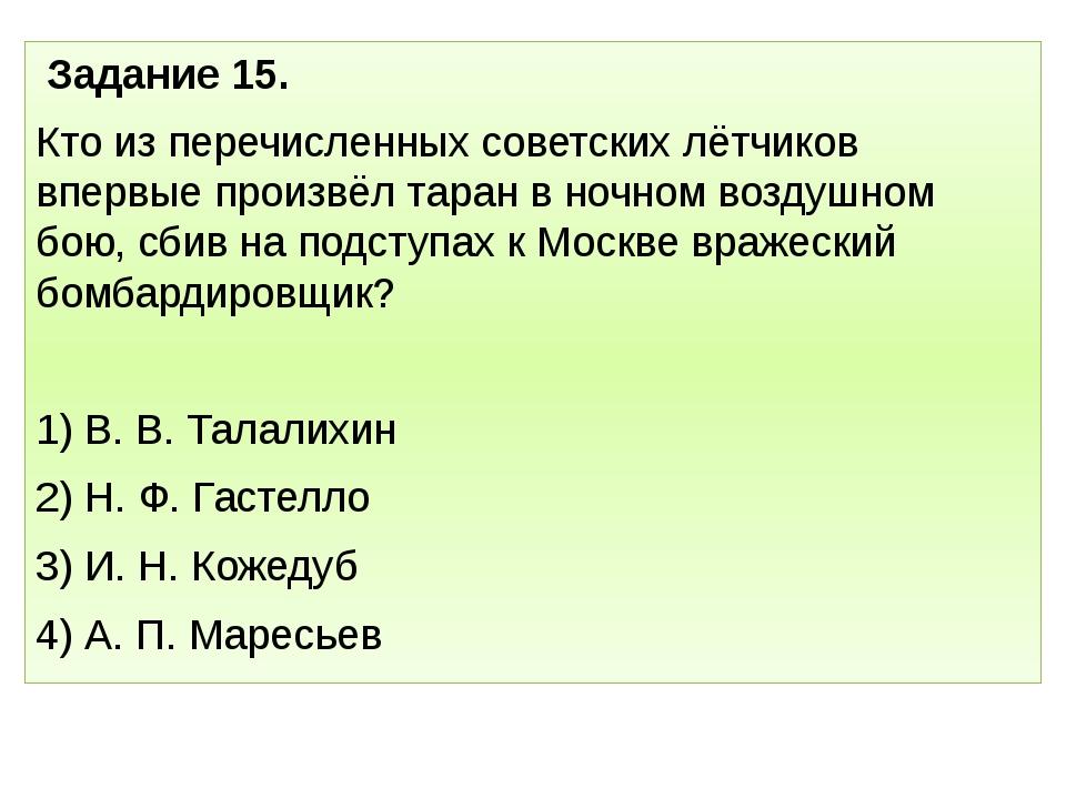 Задание 15. Кто из перечисленных советских лётчиков впервые произвёл таран в...