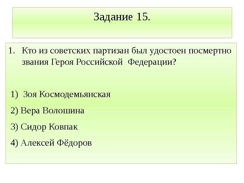 Задание 15. Кто из советских партизан был удостоен посмертно звания Героя Рос...