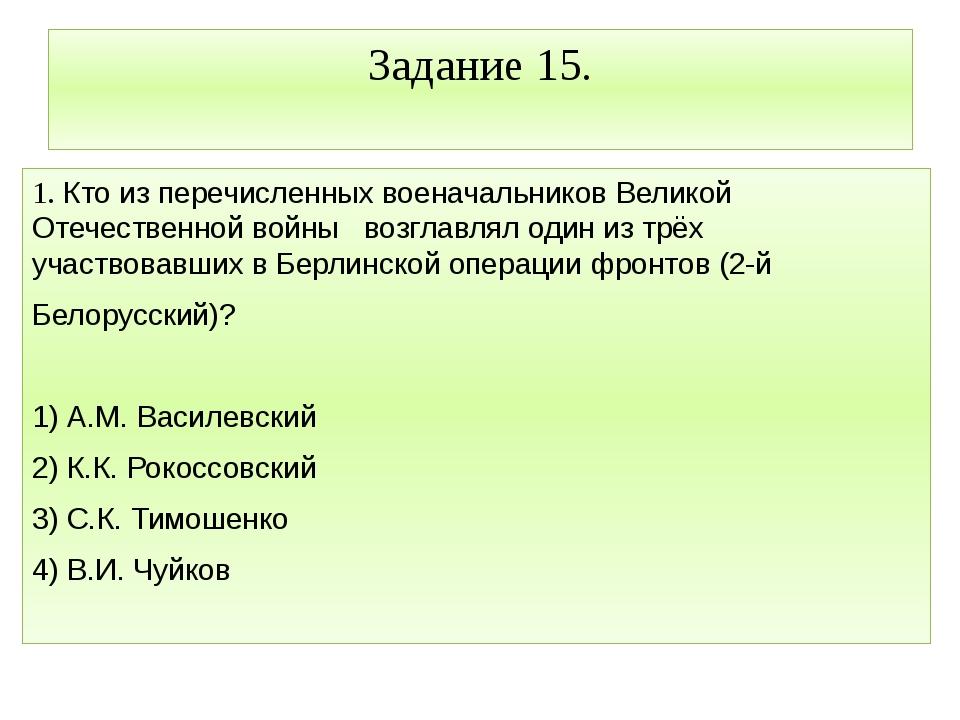 Задание 15. 1. Кто из перечисленных военачальников Великой Отечественной войн...