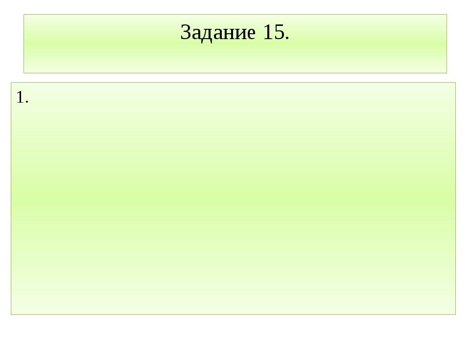Задание 15. 1.