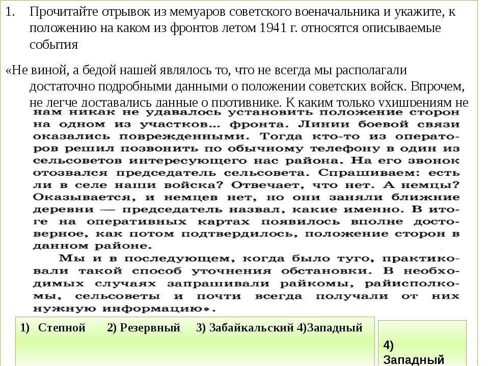Прочитайте отрывок из мемуаров советского военачальника и укажите, к положени...