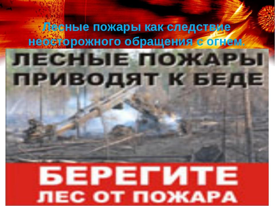 Лесные пожары как следствие неосторожного обращения с огнем.