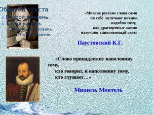 «Многие русские слова сами по себе излучают поэзию, подобно тому, как драгоц
