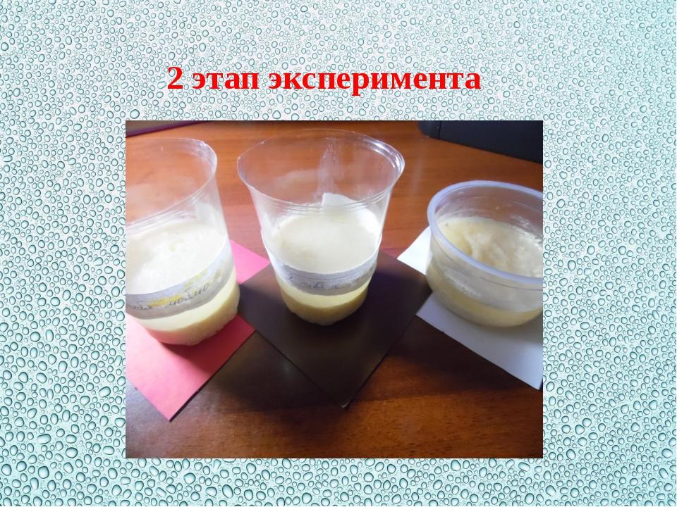 2 этап эксперимента