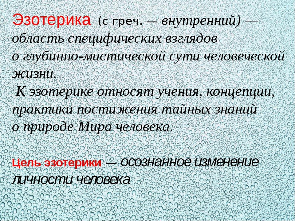 Эзотерика(с греч.— внутренний)— область специфических взглядов оглубинно...
