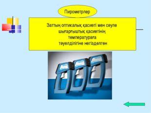 Пирометрлер Заттың оптикалық қасиеті мен сәуле шығарғыштық қасиетінің темпера