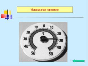 Механикалық термометр