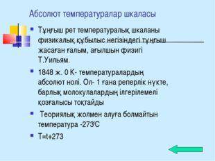 Абсолют температуралар шкаласы Тұңғыш рет температуралық шкаланы физикалық құ