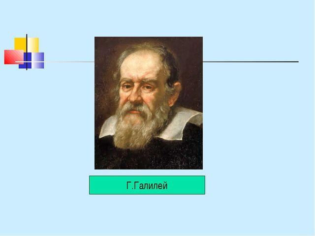 Г.Галилей