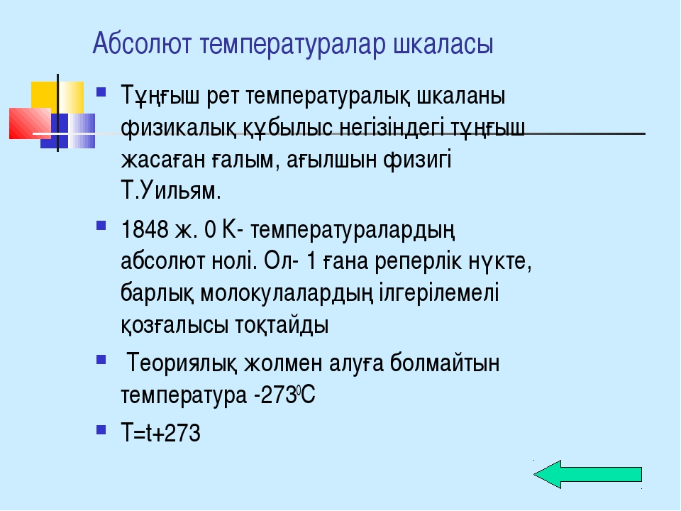 Абсолют температуралар шкаласы Тұңғыш рет температуралық шкаланы физикалық құ...
