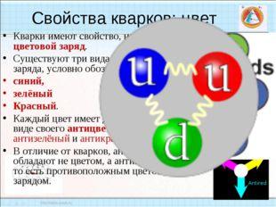 Кварки имеют свойство, называемое цветовой заряд. Существуют три вида цветово