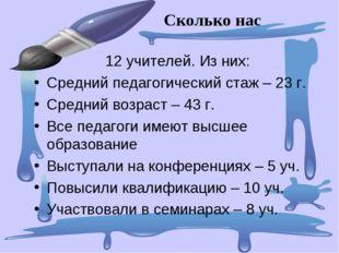 12 учителей. Из них: Средний педагогический стаж – 23 г. Средний возраст – 4