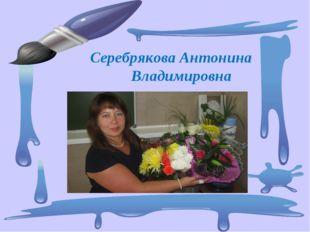 Серебрякова Антонина Владимировна