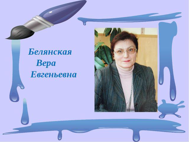 Белянская Вера Евгеньевна