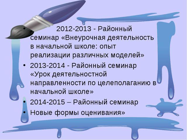 2012-2013 - Районный семинар «Внеурочная деятельность в начальной школе: опы...