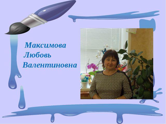 Максимова Любовь Валентиновна