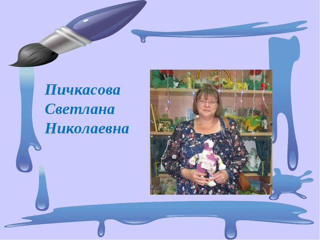 Пичкасова Светлана Николаевна