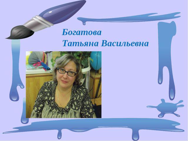 Богатова Татьяна Васильевна